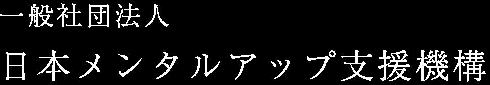 一般社団法人 日本メンタルアップ支援機構