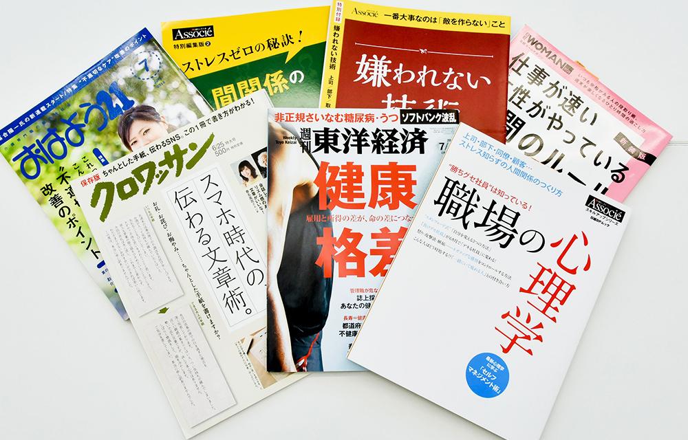過去の雑誌・書籍などへの掲載情報